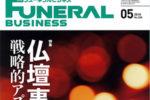 【メディア掲載】雑誌フューネラルビジネスにて紹介されました