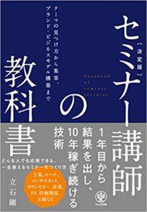 セミナー講師の教科書