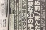 【雑誌掲載】週刊ポスト執筆 第2弾