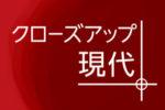 【メディア取材】NHK「クローズアップ現代」から取材をうけました