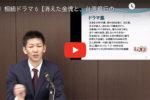 消えた金塊と、台湾銀行の4000万円