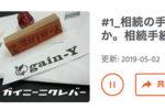 【メディア出演】FM高松のラジオ番組「ガイニーにクレバー」に出演しました